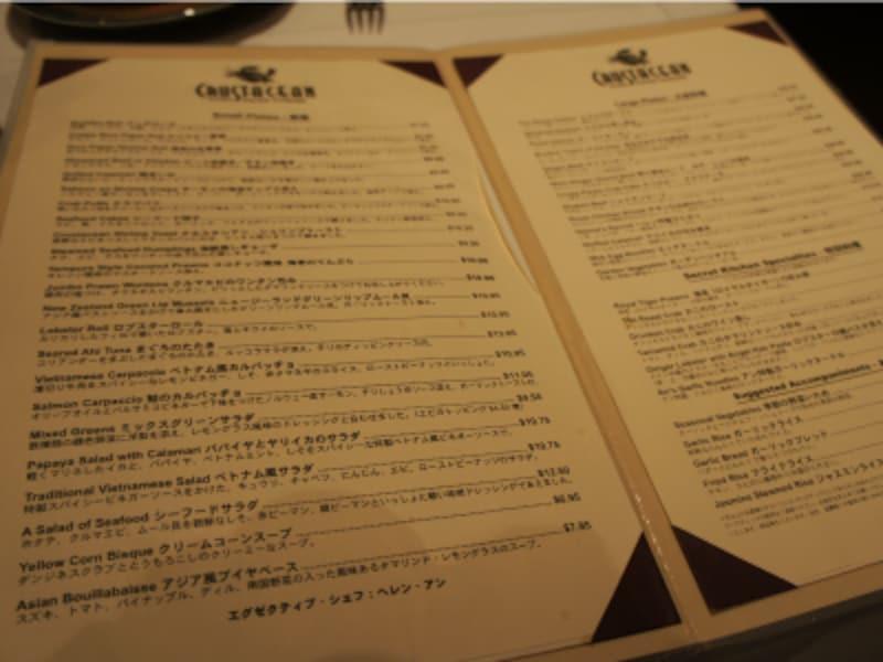 クラスタシアンには日本語メニューが用意されていて、安心