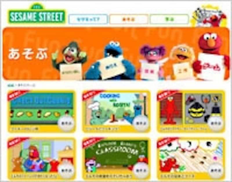 セサミストリートオフィシャルホームページ