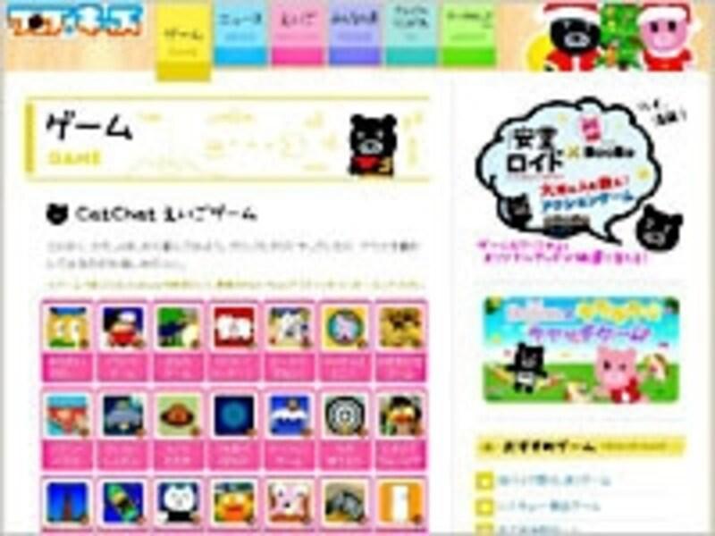 CatChatえいごゲーム