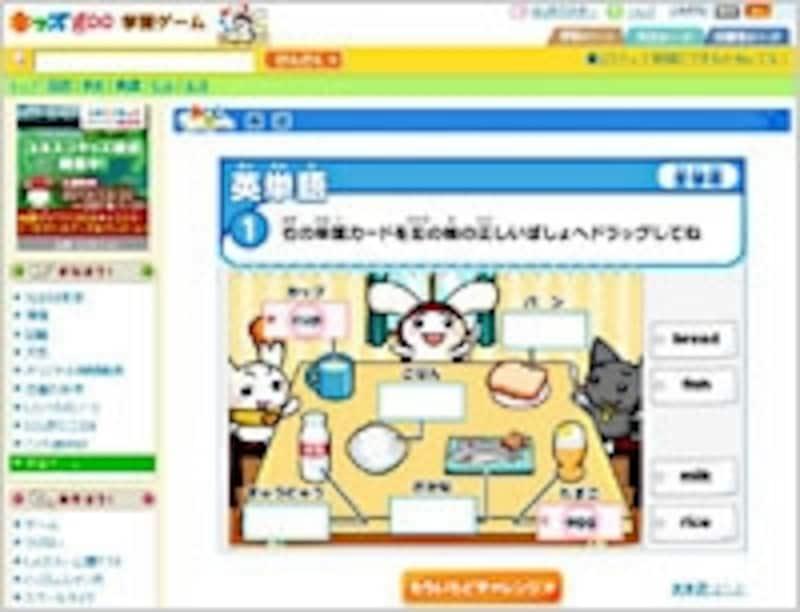 キッズgoo学習ゲーム英単語