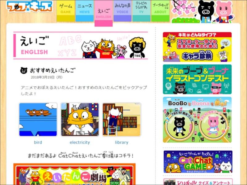 英単語ゲーム無料CatChatえいごゲーム