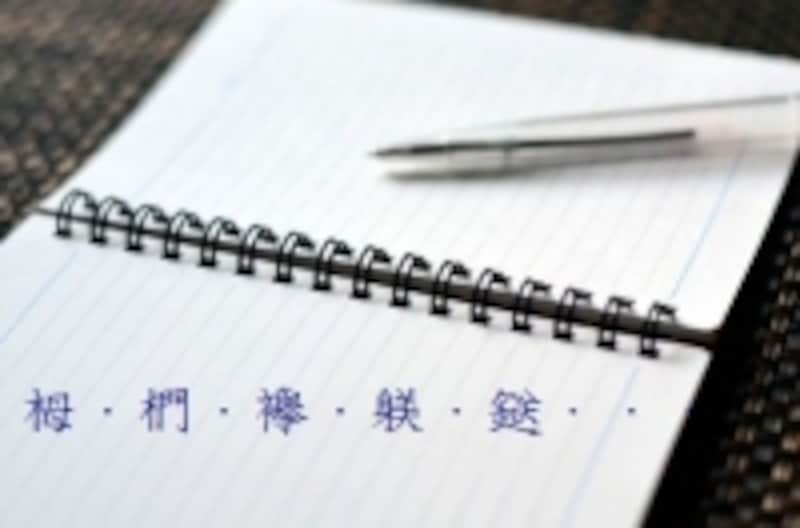 国字を書いてみよう!
