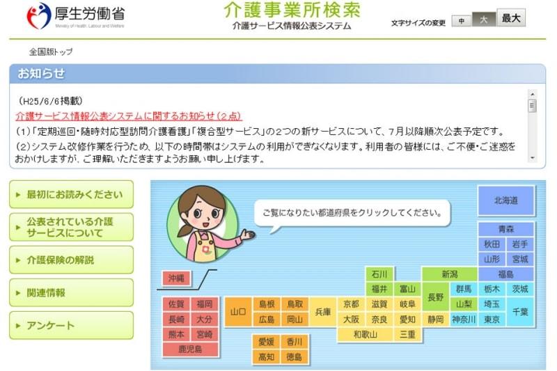 介護 サービス 情報 報告 システム