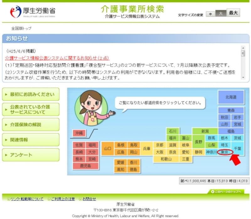 介護 サービス 情報 公開 システム