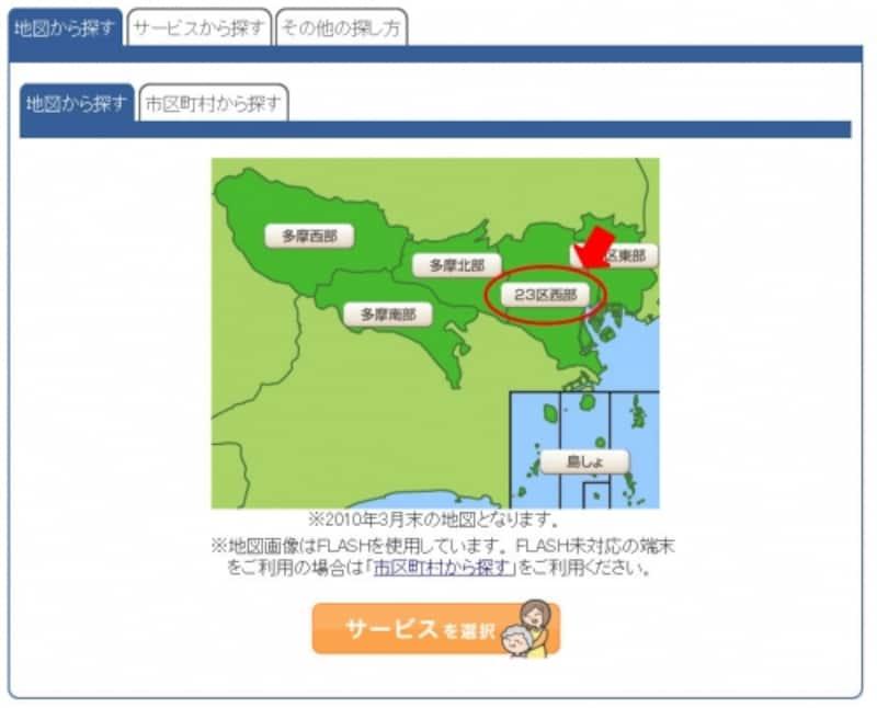 都道府県内の地域を選びます。今回は「23区西部」を選んでみます