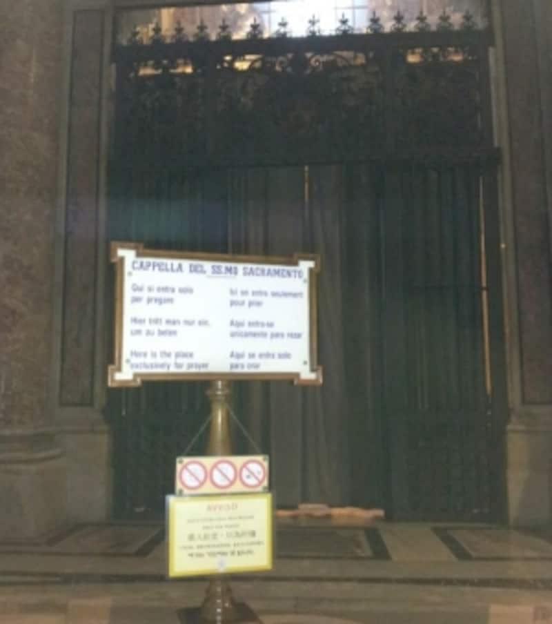 秘跡の礼拝堂には、静かにお祈りをする人だけが入れます