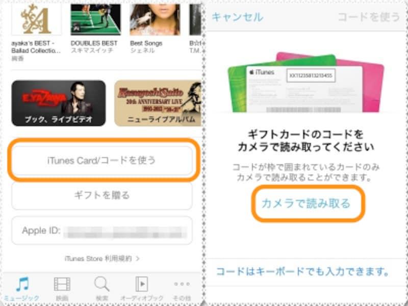 (左)iTunesStoreまたはAppStoreで[iTunesCard/コードを使う]をタップ。(右)[カメラで読み取る]をタップ