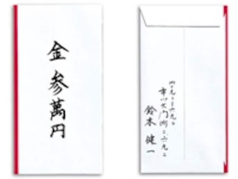 中包みの書き方例