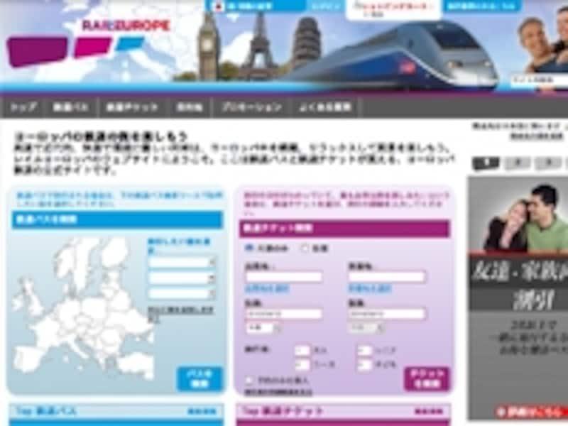 ヨーロッパの鉄道を日本語で予約できる