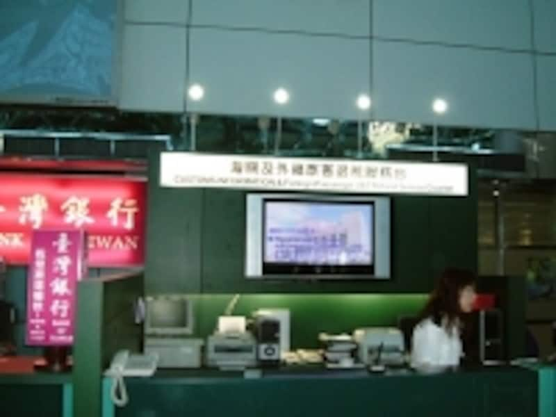 桃園空港第2ターミナルの税金還付カウンター