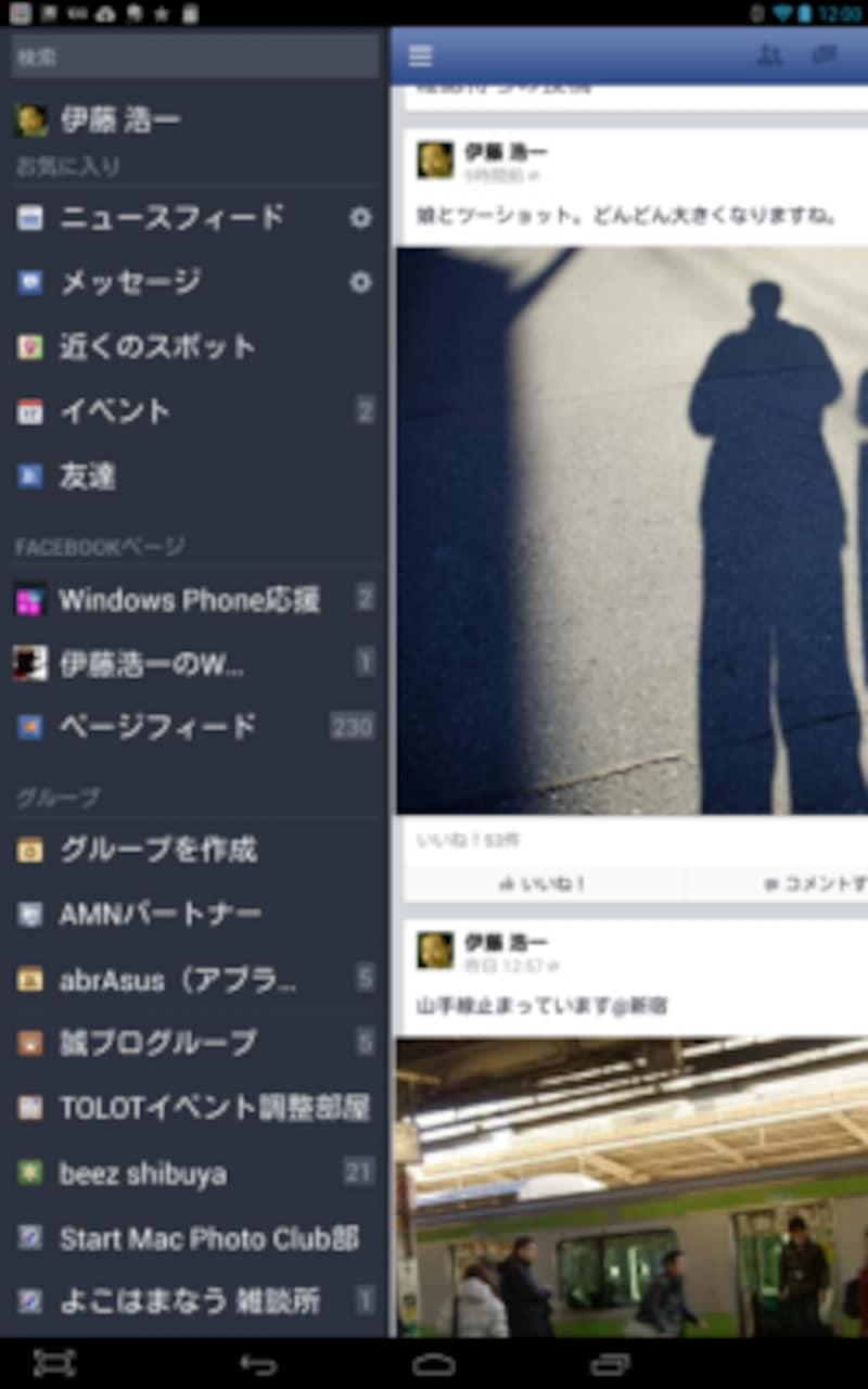 AndroidタブレットにてFacebookアプリを利用した例