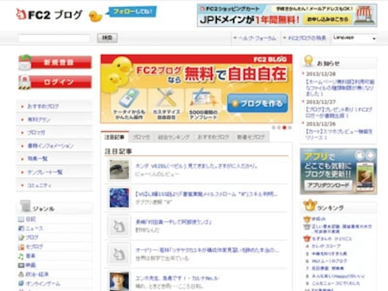 初心者はまず無料ブログから始めてみるのがオススメ。画像は無料ブログサービスのひとつ「FC2ブログ」です。