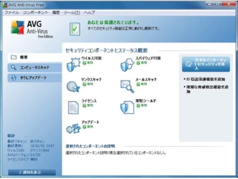 初心者から上級者まで安心して使える「AVG Anti-Virus Free Edition」