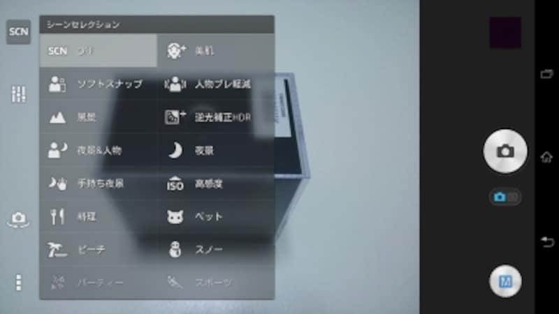 カメラアプリは、撮影シーンを選択することも可能