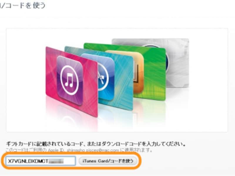 コードを貼り付けて[iTunesCard/コードを使う]をクリック