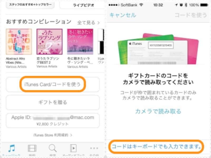 (左)[iTunesCard/コードを使う]をタップ。(右)[コードはキーボードでも入力できます。]をタップ