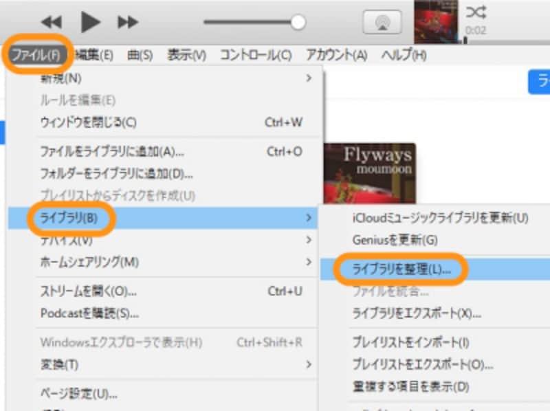 [ファイル]→[ライブラリ]→[ライブラリを整理]の順にクリック