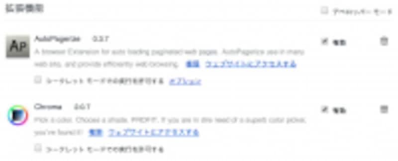 アドオンの管理画面