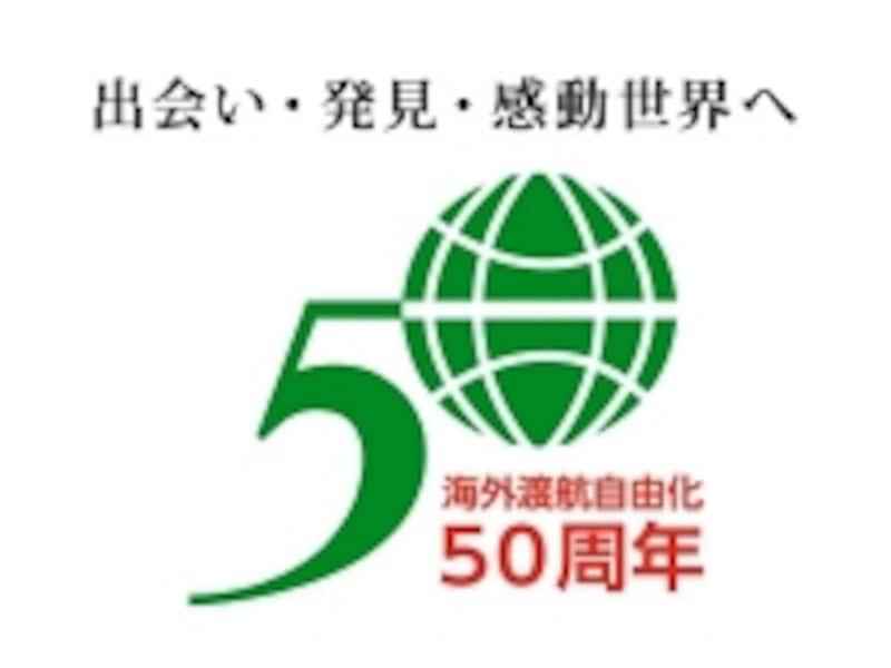 渡航自由化50周年