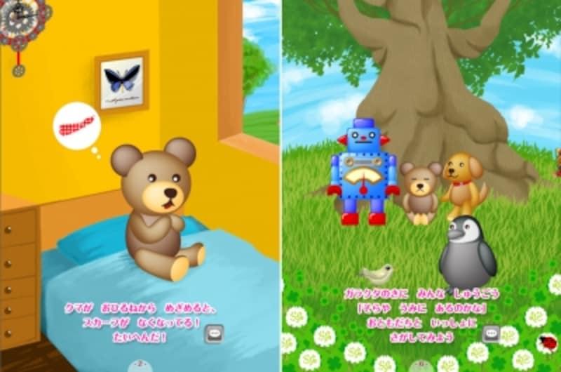 登場人物やアイテムをタップすると動くしかけが隠れている『クマのスカーフ』