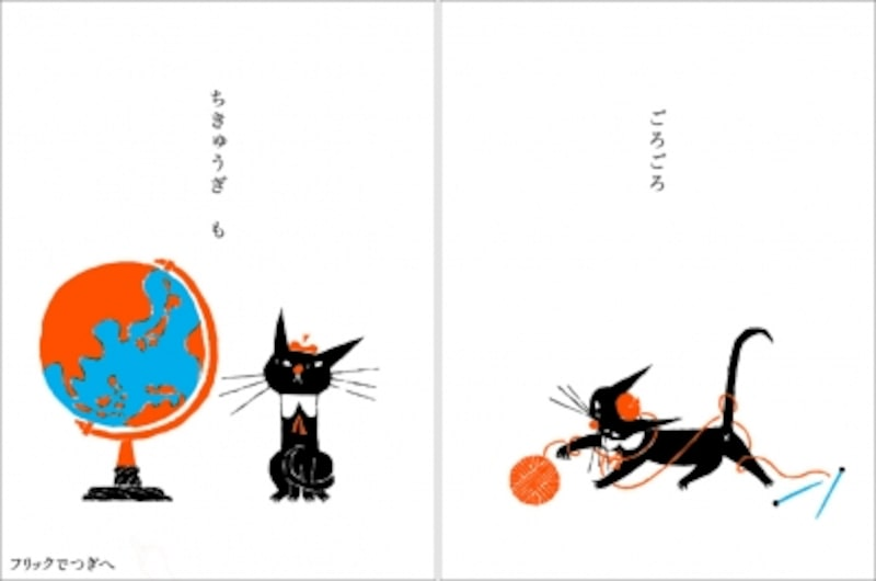 ネコの可愛さユーモラスな動きをシンプルなストーリーにまとめた『くろねころびんちゃんごろごろ』