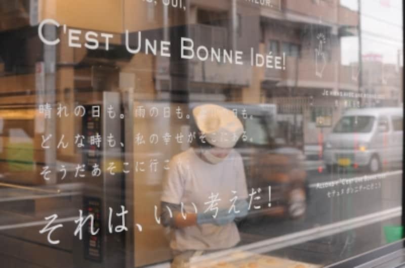 セテュヌボンニデーの厨房の窓