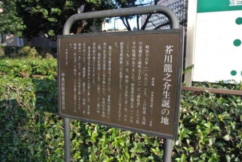 芥川龍之介の生誕の地