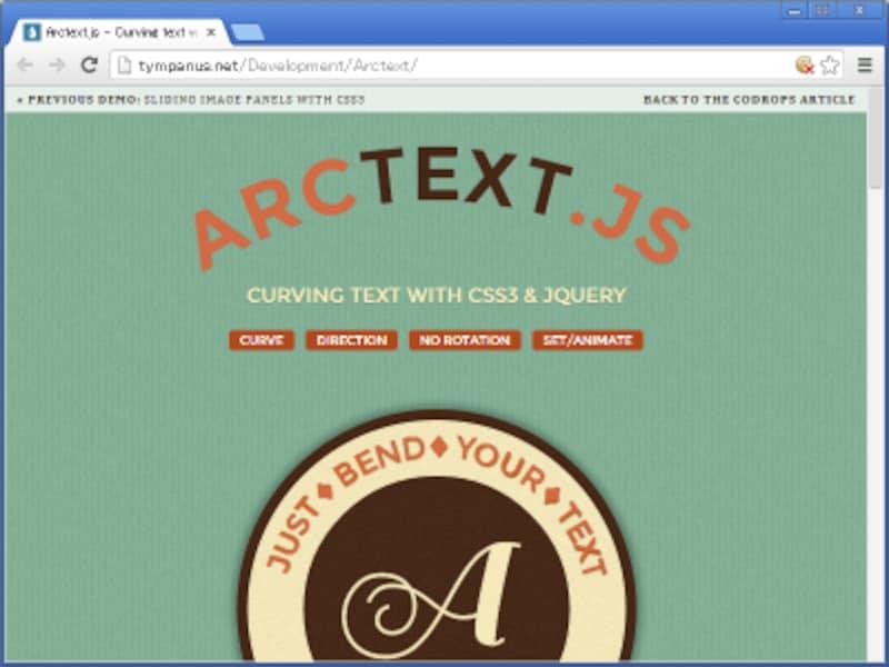 文字列をアーチ状(扇形)に配置してくれるスクリプトArctext.jsの公式サンプルページ