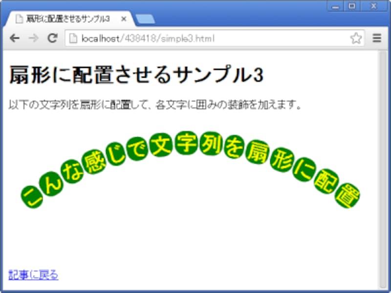 文字列をアーチ状(扇形)に配置した上で、文字を装飾することもできる
