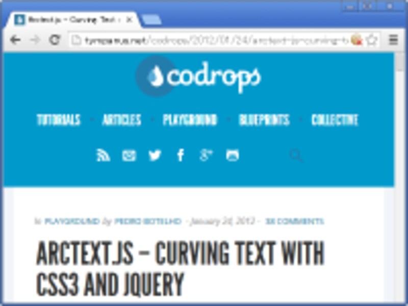 文字列を扇形に配置するスクリプト「Arctext.js」