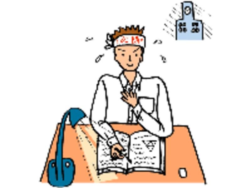 入試直前、気をつけたいことは、まず、易しい問題から取り組み自信をつけること。
