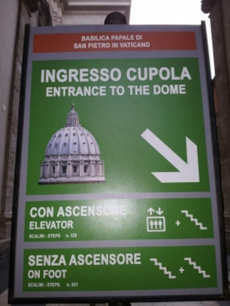 こちらの案内板には、クーポラに階段だけで上る場合とエレベータ使用の場合の階段の合計段数が記してあります