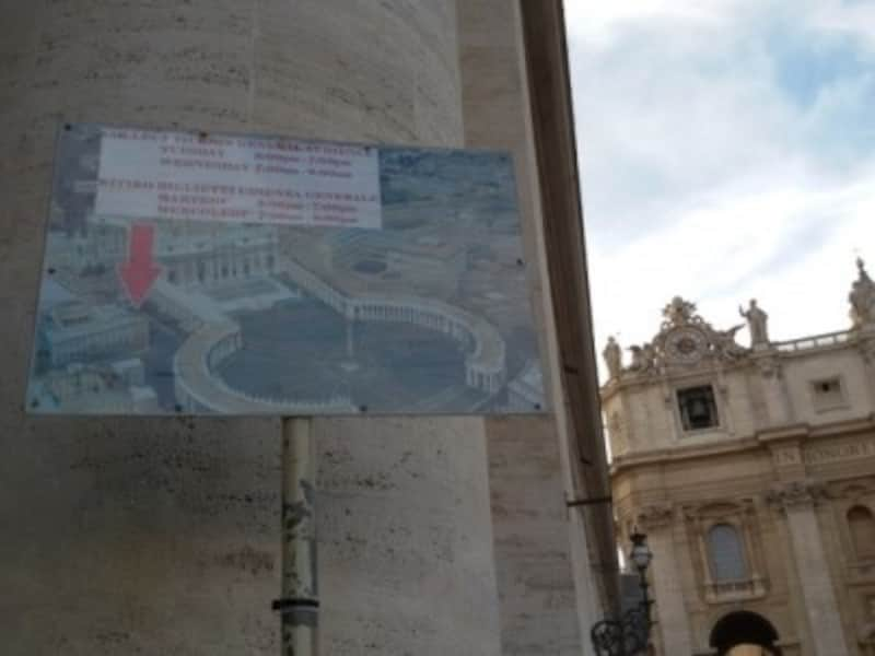 謁見チケットをもらう場所は、大聖堂に向かって左側にある教皇謁見ホール(AulaPaoloVI)ですが、ブロンズの大扉でもらえることもあります。