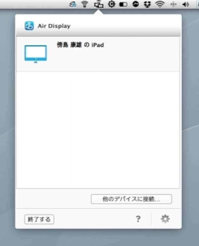 MacとiPadを接続したところ