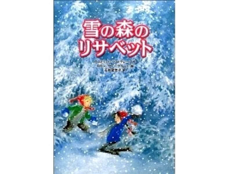 『雪の森のリサベット』の表紙画像