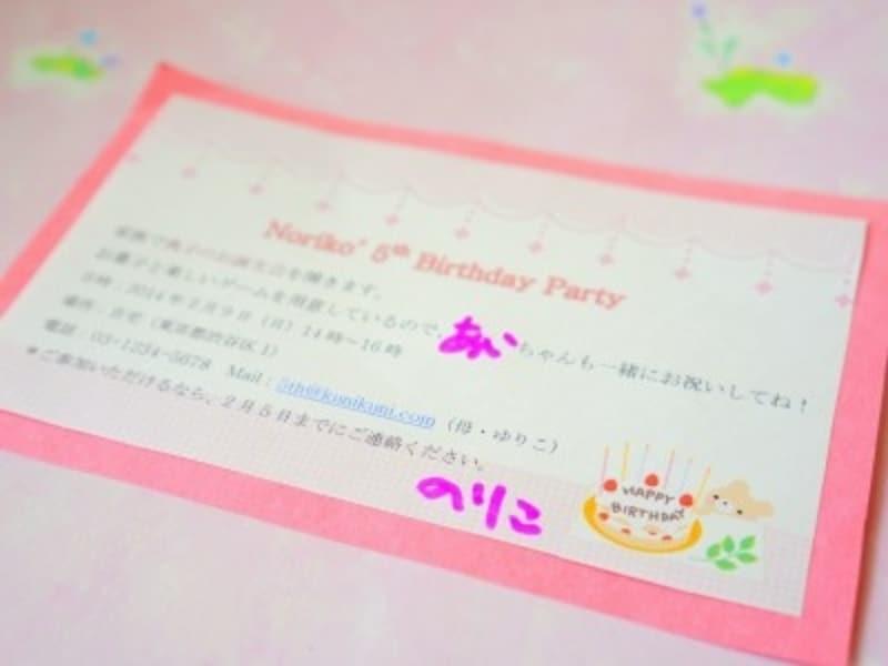 お誕生日会の招待状!子供も喜ぶ簡単おしゃれな手作りアイデア・文例
