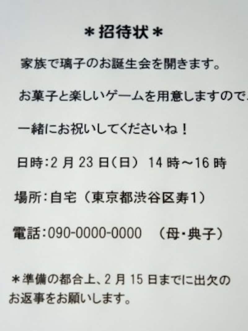 日本語で書かれた招待状