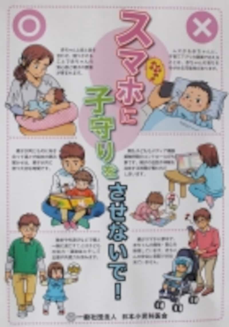 日本小児科医会のポスター