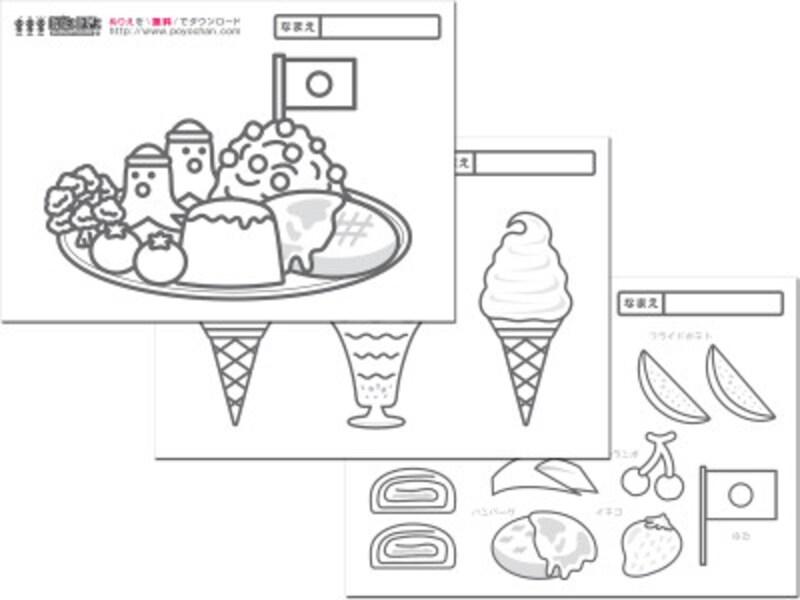 食べ物のぬりえ・塗り絵 ぽよぽよチャンネル