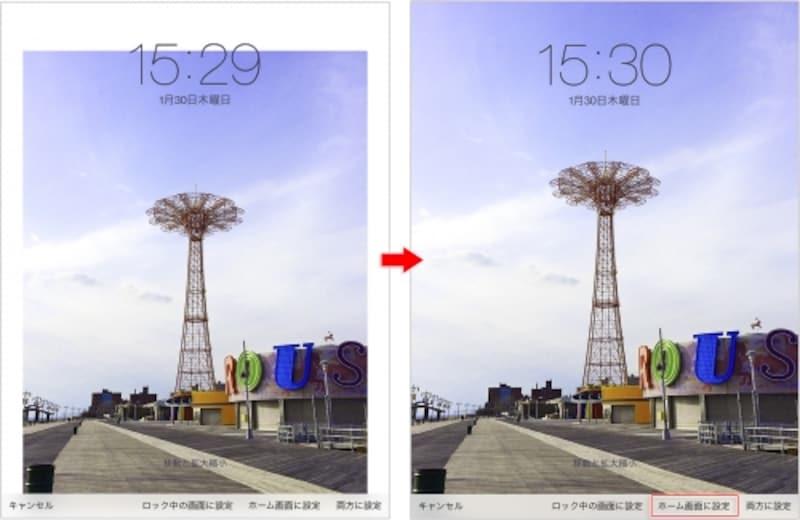 2本指で画像を拡大し、ドラッグして左上と右上角を画面にピッタリ合わせる。