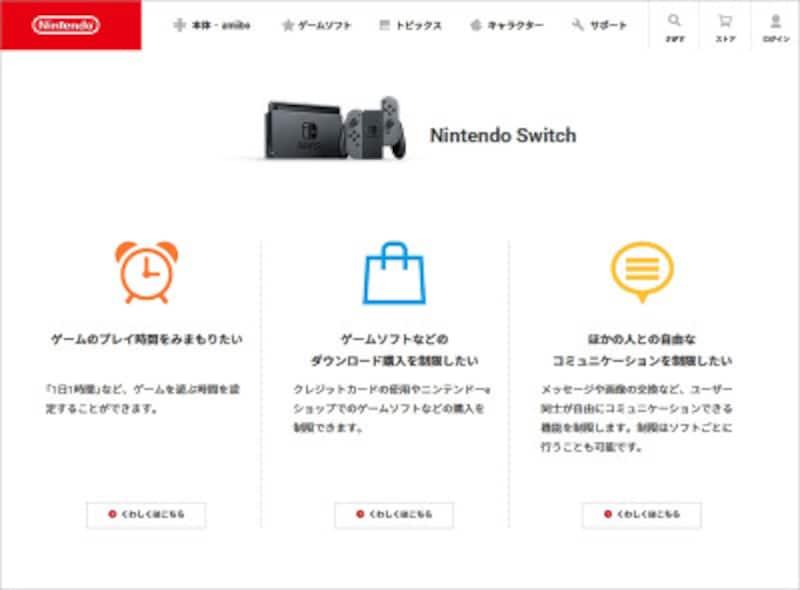 NintendoSwitchで安全に遊ぶために設定の確認を