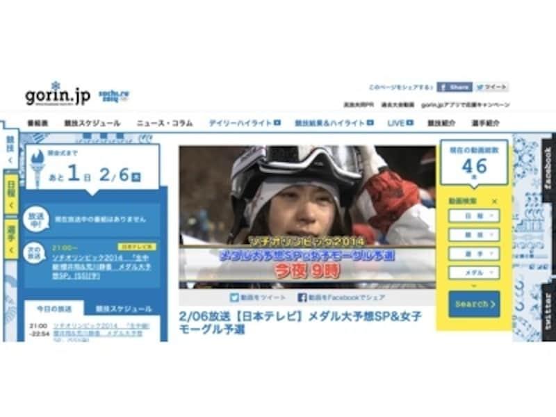 民放各社が運営する「gorin.jp」