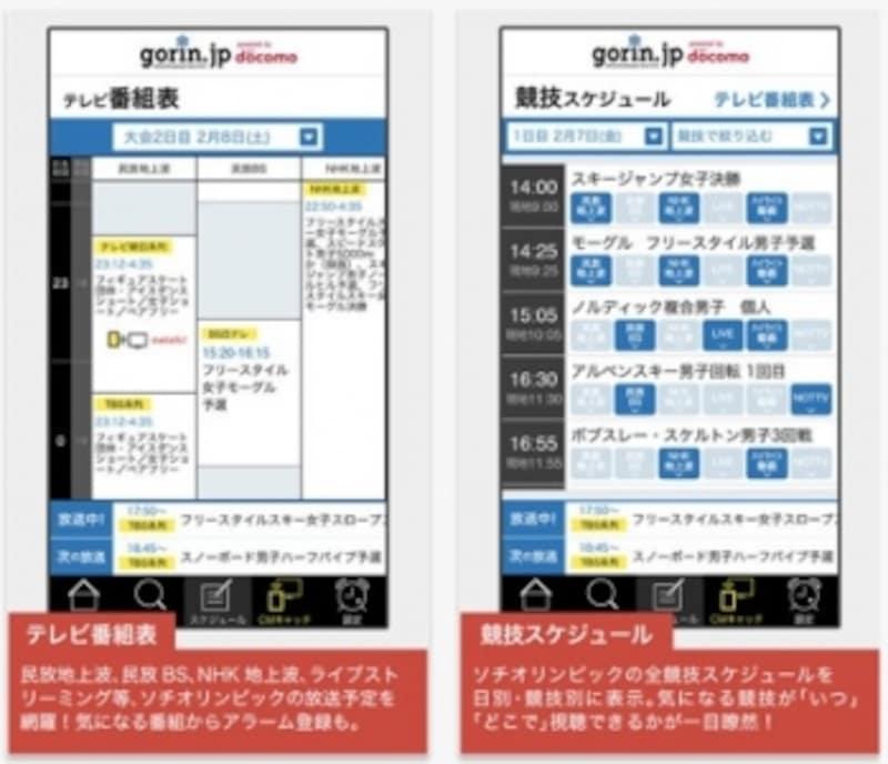 「gorin.jp」のアプリイメージ
