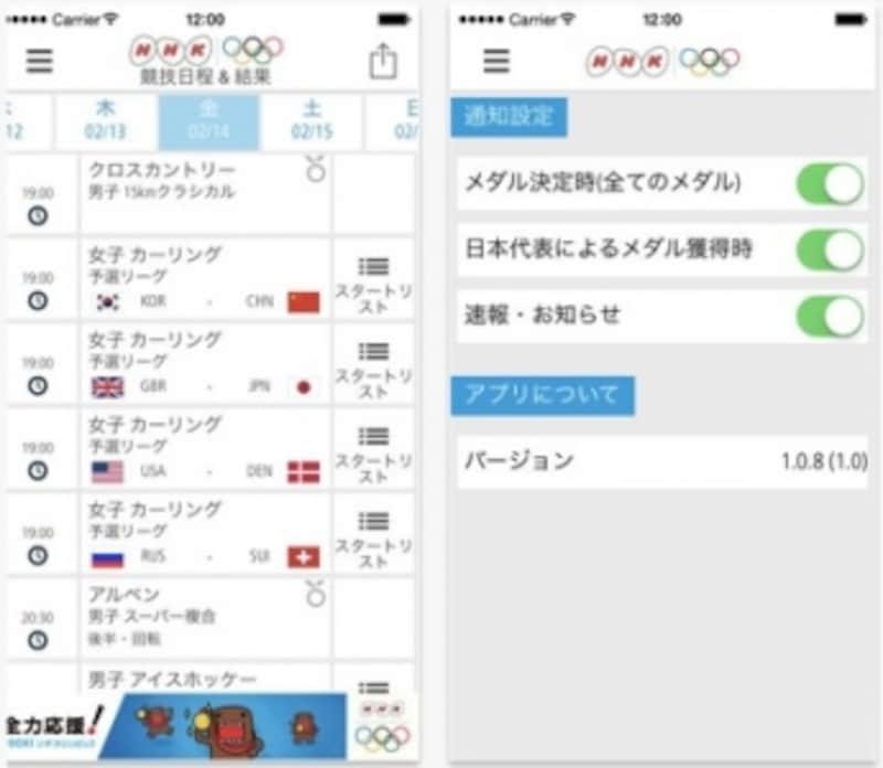 「全力応援!ソチオリンピック」のアプリイメージ