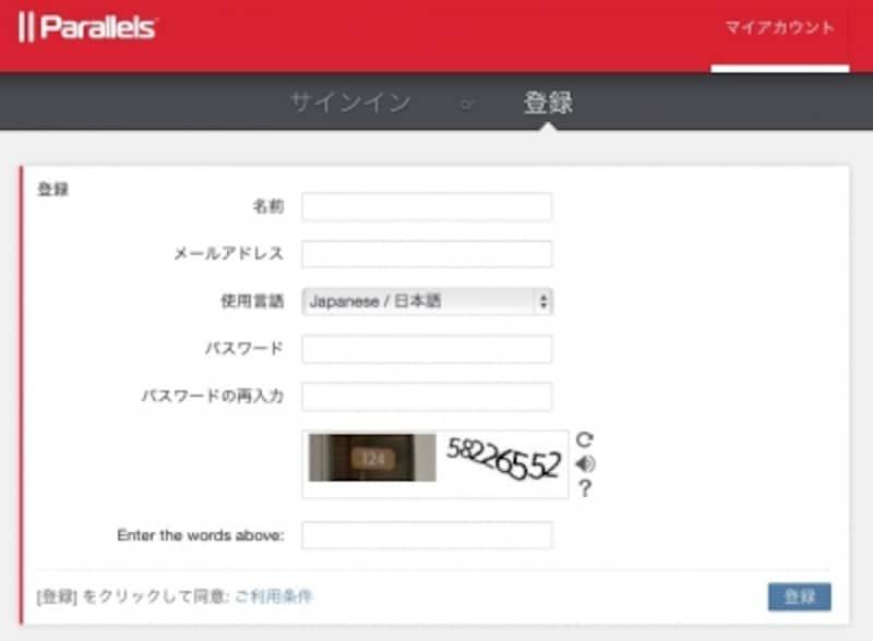 ParallelsAccessのアカウントの作成ページ
