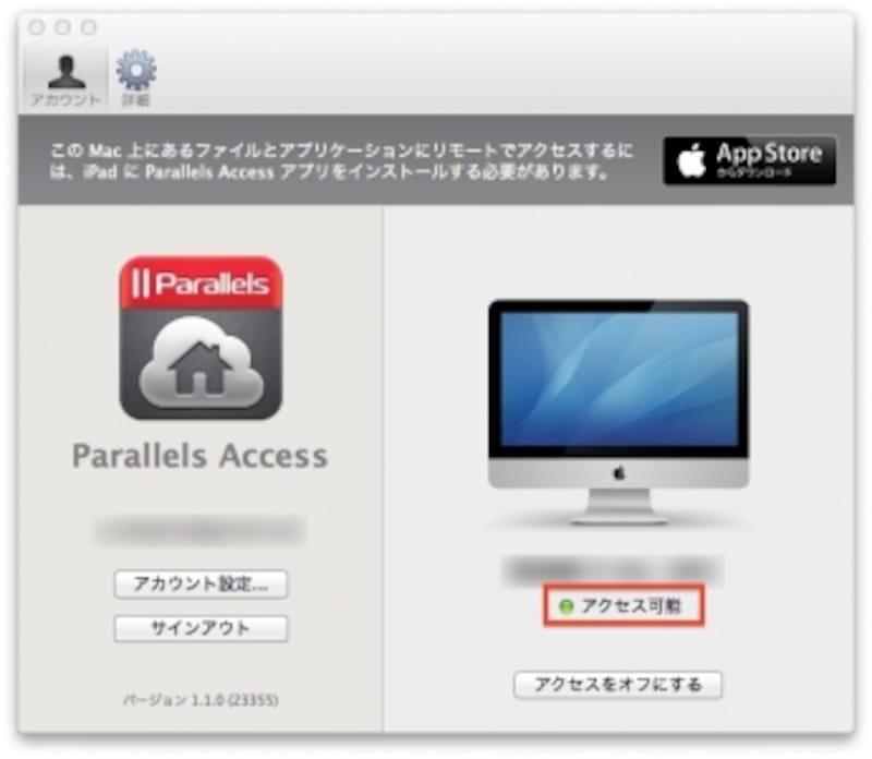 ParallelsAccessagentの設定画面