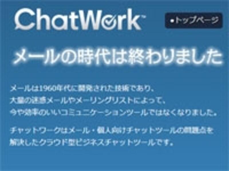 最近、注目されているのが「チャットワーク」というクラウド型のコミュニケーションツール