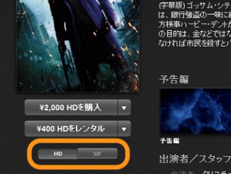 SDかHDかは、購入ボタンの下で切り替えることができる