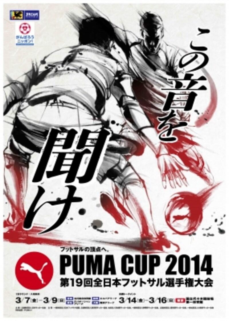 全日本フットサル選手権が今年も開催