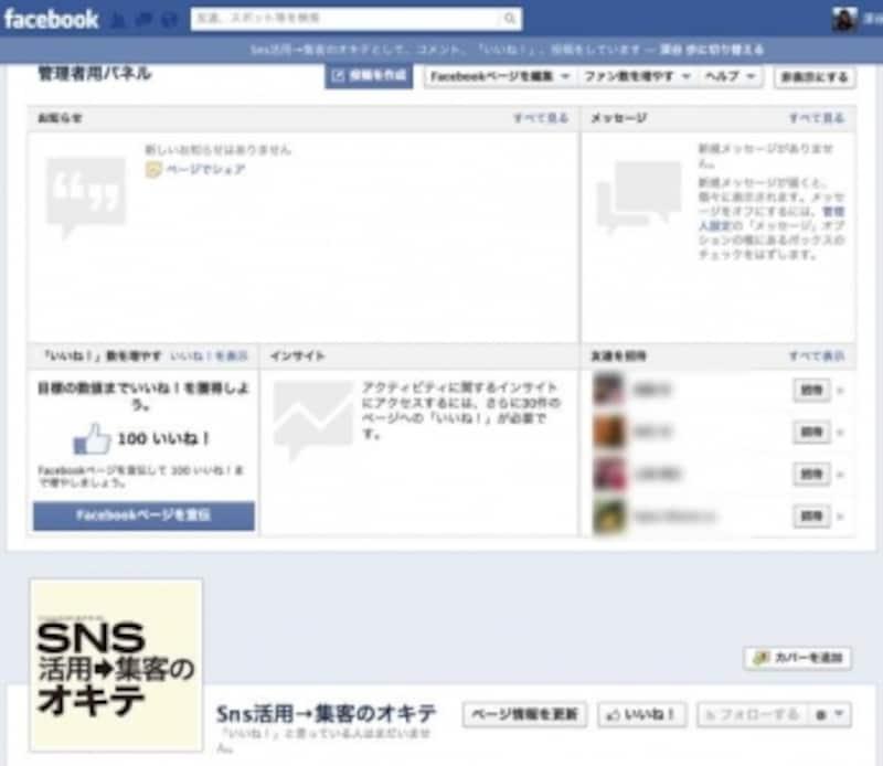 Facebookページの土台ができた